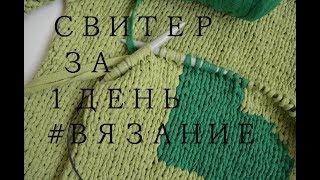 Модный свитер за один день ❤ Реалити-шоу ❤  #ВЯЗАНИЕ #KNITTING