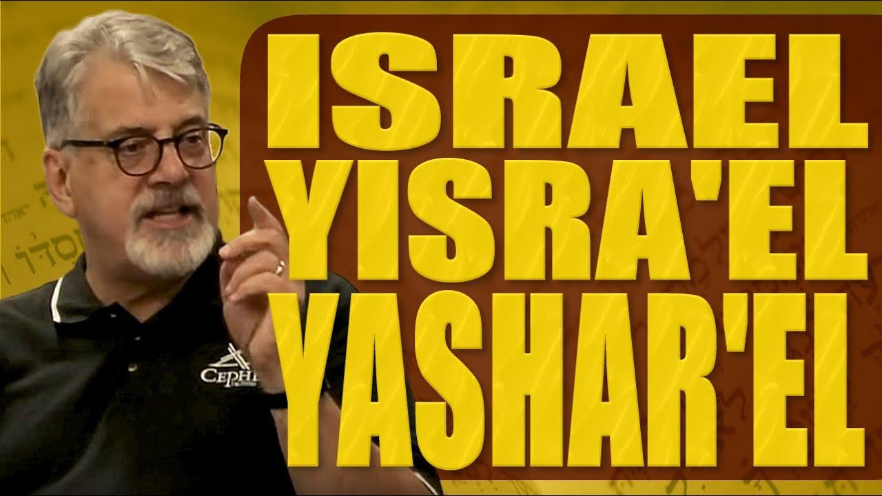 Cepher Moments Israel Yisra El Or Yashar El Which Is It Youtube