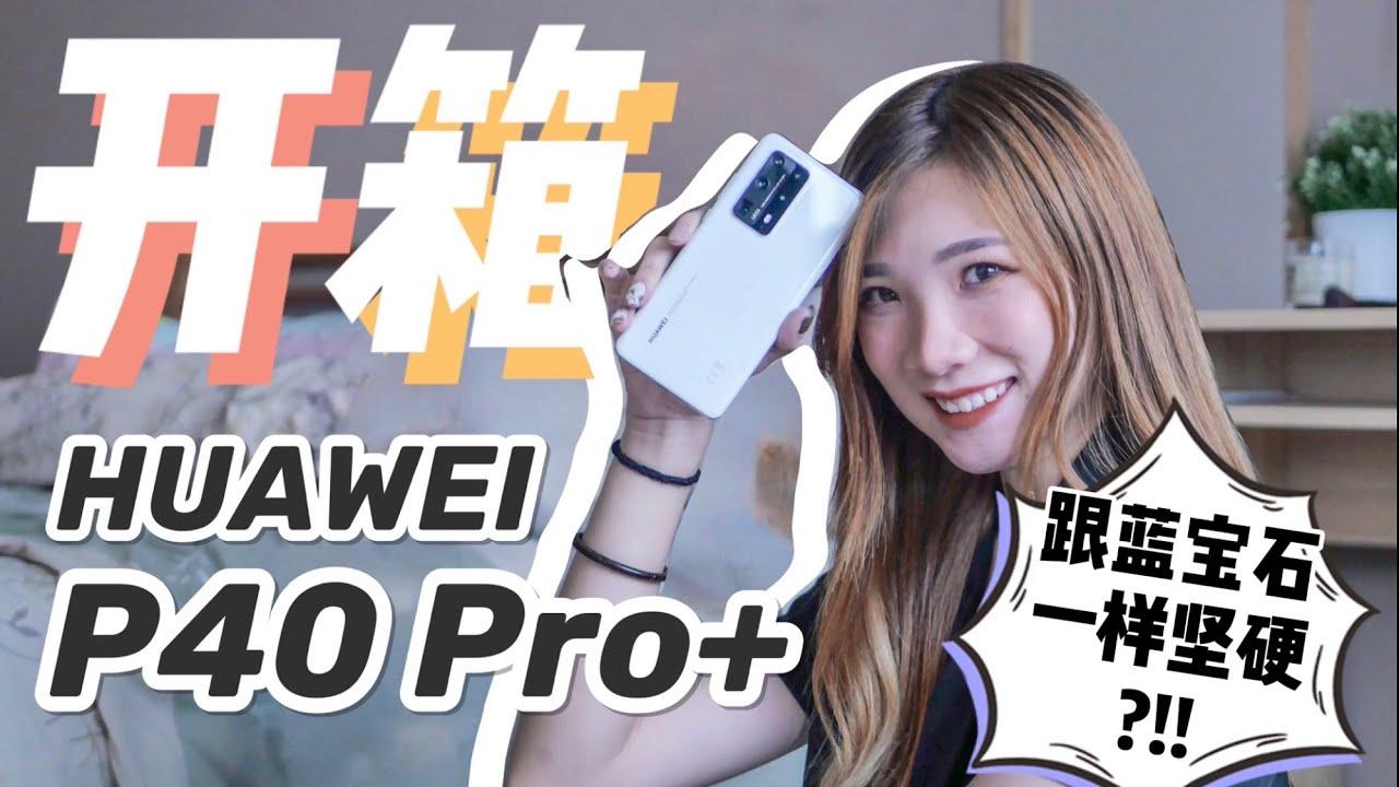 终于拿到RM4999的华为P40 Pro+!开箱+实测100倍变焦:3倍、10倍、100倍到底可以拍什么?
