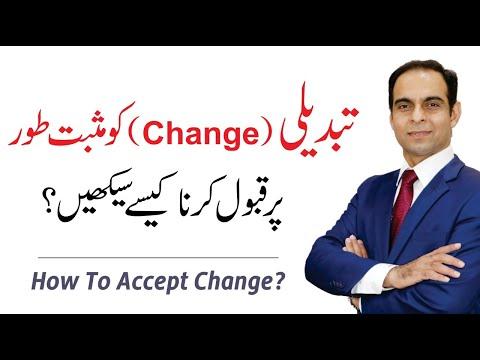 How To Accept Change?   Qasim Ali Shah