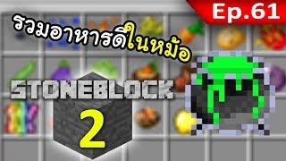 🌑 มายคราฟ: StoneBlock 2 - ทำอาหารไปบ่นไป #พ่อครัวขี้บ่น #61