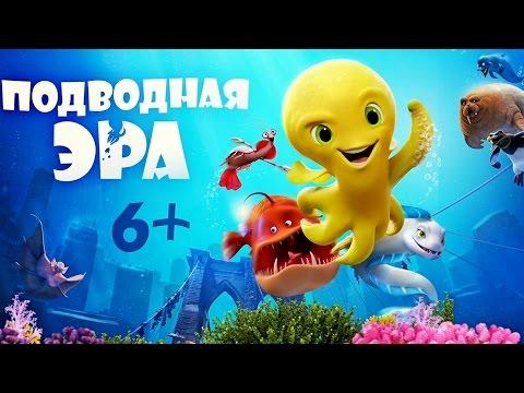Подводная эра - Трейлер на Русском | 2017 | 1080p