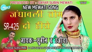 Serial Number SR 425 _// Singer _ Subeen And rajiya __// Old Mewati Song 2019