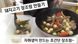 돼지고기 요리  #돼지고기장조림 [ 메추리알 청양고추 …