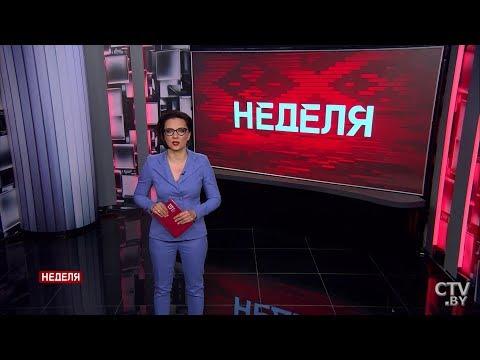 Самое важное за неделю. Новости Беларуси. 19 мая 2019 года. Главное