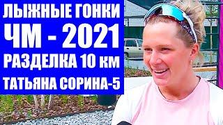 Лыжные гонки 2021 Чемпионат мира по лыжам 2021 Итоги женской гонки с раздельным стартом Сорина 5