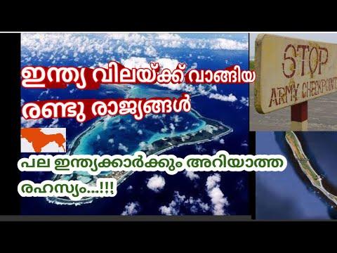 India , seychelles , and mauritius relationship | malayalam