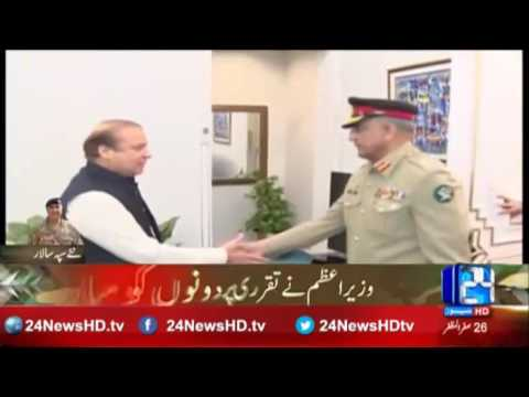 New Army chief General Bajwa Didn't Salute Nawaz Sharif, Only Shook Hands, Exclusive Video