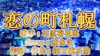 東亜樹 プロフィール ・生年月日:2007年10月10日 ・ 血液型 /...
