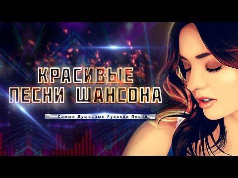 Красивые песни шансона💕 Самые Душевные Русские Песни 2020