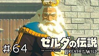 【実況】ゼルダの伝説BotW #64【祠120箇所踏破!】 thumbnail