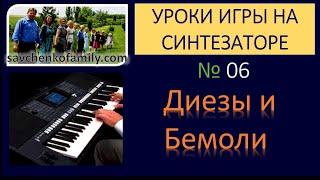 Как играть на синтезаторе / №06 - Диезы и Бемоли / Уроки игры на синтезаторе с Алексеем Савченко