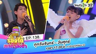 หงส์ฟ้า - น้องติ๊นา VS ตราบธุรีดิน - น้องวินนี่   ร้องได้ยกกำลังซ่า EP.138   11-09-63  ThairathTV