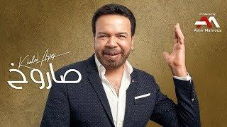 Khaled Agag - Saroukh (Lyric Video) | (خالد عجاج - صاروخ (كلمات