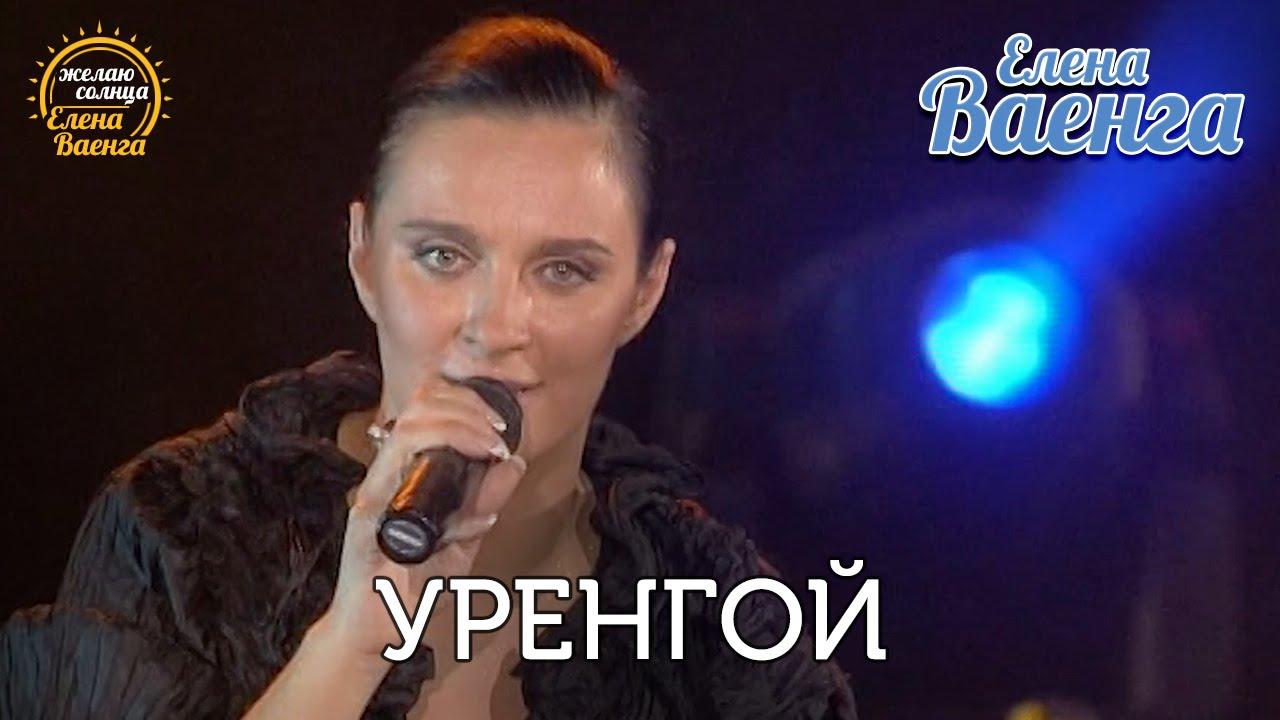 "Елена Ваенга — Уренгой — концерт ""Желаю солнца"" HD"