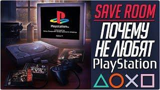 Почему Не Любят PlayStation #SaveRoom / Видео