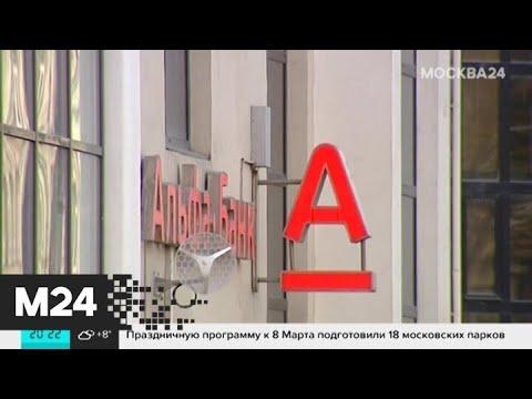 Альфа-банк объяснил причину блокировки клиентских карт - Москва 24