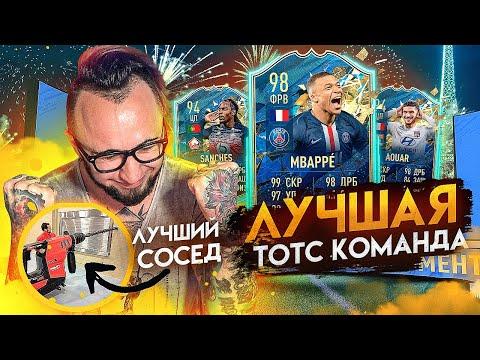 ЛУЧШАЯ ТОТС КОМАНДА | СОСЕД ИСПОРТИЛ ВИДОС XD
