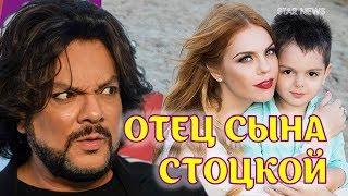 Анастасия Стоцкая призналась, что отец ее детей – Филипп Киркоров, «Они от Киркорова»!
