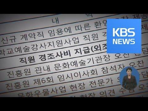 업무추진비로 사적인 경조사비 집행?…개선 필요 / KBS뉴스(News)