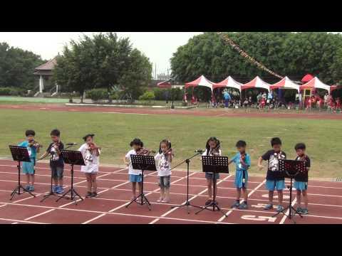 嘉義縣鹿草鄉鹿草國小創校104周年校慶運動會--1、2年級小提琴演奏