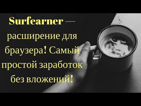 Surfearner — расширение для браузера! Самый простой заработок без вложений!