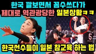 한국이 터뜨린 미친 변수에 역관광 당한 일본 패닉중인 …
