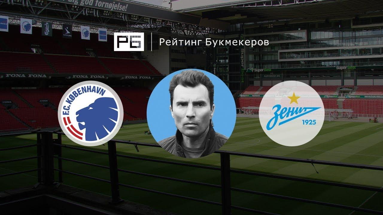 Копенгаген – Зенит. Прогноз от экспертов на матч 20.09.2018