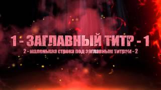 """Футаж заставка """"Взрыв"""" (вступление к фильму, интро) 1080p"""