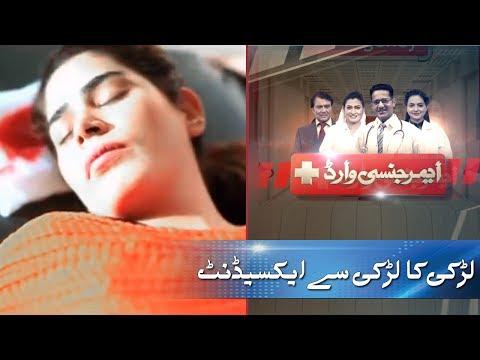 Larki Ka Larki Se Accident   SAMAA TV   Best Clips