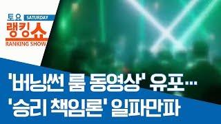 '버닝썬 룸 동영상' 유포…'승리 책임론' 일파만파 | 토요랭킹쇼