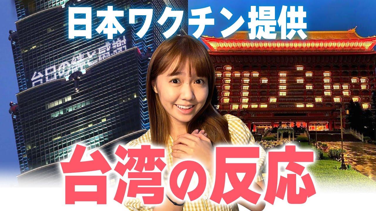 台湾で日本ワクチン割引?!日本のワクチン提供による台湾の反応が心温まる