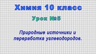 Химия 10 класс (Урок№5 - Природные источники и переработка углеводородов.)