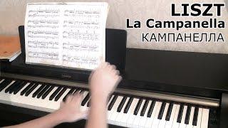 Лист: Кампанелла / La Campanella (обучение) Tutorial