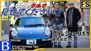 13年前に600万円で買った空冷ポルシェ911の調子はどうなのか?】 前回で、ベルウィッチやフィナモレ、ザネラートなど日本でも人気のイタリア・ファッションのインポーターで ...