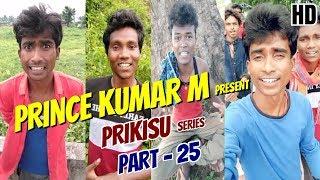 PRINCE KUMAR M | PRIKISU Series | Part 25 | Vigo Video Comedy