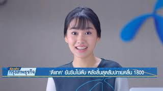 20 7 61 ห้องข่าวกรุงเทพธุรกิจ 'ดีแทค' ยันซิมไม่ดับ หลังสิ้นสุดสัมปทานคลื่น 1800