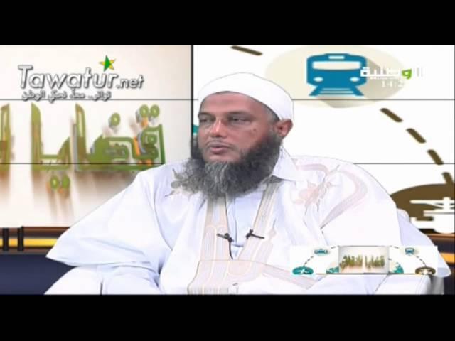 """الشيخ محمد الحسن ولد الددو ضيف على """"قضايا للنقاش"""" ـ قناة الوطنية"""