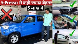 ये 6 गाड़ियाँ S-Presso की जगह चुनने में फायदा है | Best Hatchback Cars in 5 lakh on Road Price