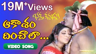 Bhakta Kannappa Songs - Aakasam Dinchala - Krishnam Raju - Vanisree
