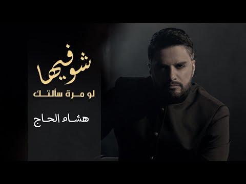 Hisham El Hajj - Chou Fiha / هشام الحاج - شو فيها