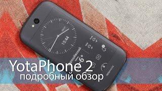 видео Русский айфон - обзор йотафон (Yota Phone и Yota Phone 2)