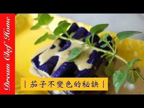 ... 心蛋 溏心蛋 冷泡醬汁不開火 黃金蛋 烹飪教學 | Doovi