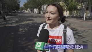 Не все жители Оренбурга знают о предстоящем кинофестивале