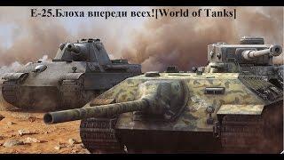 Е-25.Блоха впереди всех.[World of Tanks]
