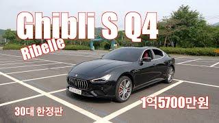 마세라티 기블리 S Q4 리벨레 에디션 시승기(Maserati Ghibli S Q4 ribelle edition test drive)