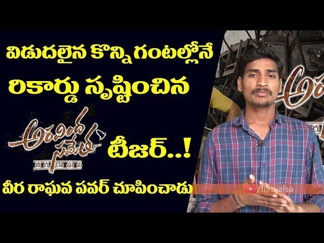 Aravindha Sametha Official Teaser Creating Sensational Records In Youtube | Jr Ntr | Film Jalsa