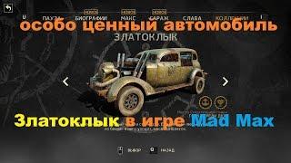 Где найти особо ценный автомобиль Златоклык в игре Mad Max(, 2015-09-09T22:45:54.000Z)