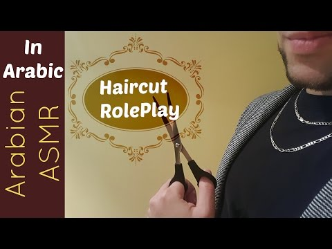 ASMR Arabic - Haircut Roleplay | Personal Attention, Soft Spoken, Mic Brushing