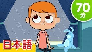 あめ あめ あっちいけ 子供の歌メドレー | 童謡 | Super Simple 日本語 thumbnail